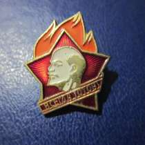ЗНАЧОК---ПИОНЕРСКИЙ---ОРИГИНАЛ, в Челябинске