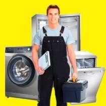 НН Курсы по ремонту холодильников и стиральных машин, в г.Нижний Новгород