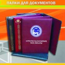 Папки деловые, на подпись, в г.Алматы