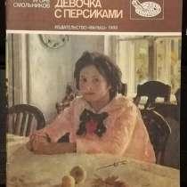 Девочка с персиками. И. Смольников, в Москве