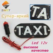 Табличка ТАКСИ на Авто, в Нижнем Новгороде