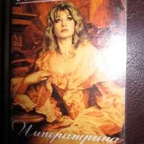 Ирина Аллегрова – Императрица на лицензионной кассете, в г.Москва