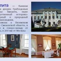 Индивидуальные экскурсии в усадьбу Хмелита Вязьма, в Смоленске