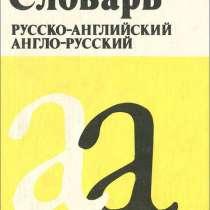Русско-английский и англо-русский словарь, в Москве