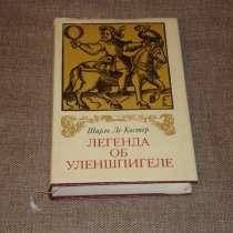 Ш. Де Костер-Легенда об Уленшпигеле, в Москве