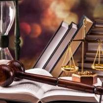 Срочно требуются услуги юриста по уголовным делам, в г.Ереван