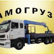 Заказ любого самогруза от 3т до 20т - НЕГАБАРИТ, в Новосибирске
