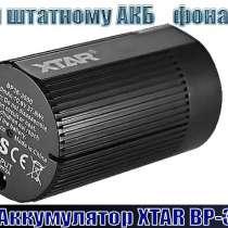 Xtar Аккумуляторный блок XTAR BP-36 3500 мАч для Xtar D36, в Москве