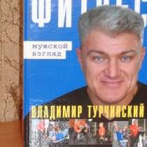 """В. и И. Турчинские """"Фитнес. Мужской и женский взгляд"""", в Севастополе"""
