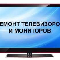 Ремонт телевизоров и мониторов, в Кирове