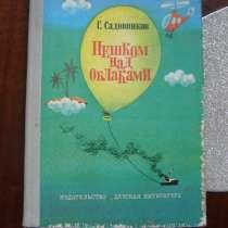 Садовников Пешком над облаками (книга для детей, приключения, в Москве