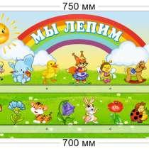 Стенд информационный для детского сада ДС-61, в Екатеринбурге