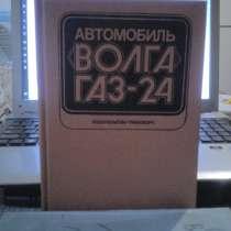 Редкая и очень нужная книга, в Санкт-Петербурге