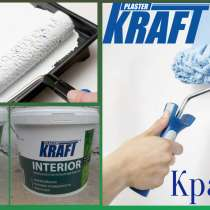 Водоэмульсионные краски- KRAFT-PAINTS, в г.Бишкек