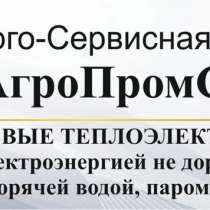 Газовые электростанции (газовые генераторы), в г.Челябинск