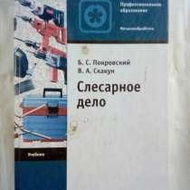 Слесарное дело, в Санкт-Петербурге