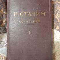 Сочинения Сталина, в г.Новосибирск