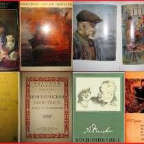 Разная художественная литература и альбомы, в Москве