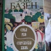 Продать книгу Эрве Базен, в Москве