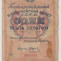 1 рубль золотом - 1928 год- Отрезов, в Перми