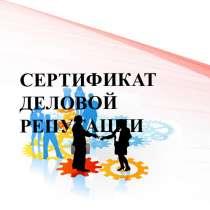 Сертификат деловой репутации для Воронежа, в Воронеже