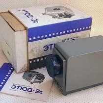 Диапроектор для просмотра диафильмов и слайдов, в Волгограде