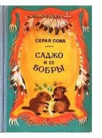 Серая Сова. Садждо и ее бобры, в Москве