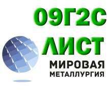 Лист ст.09Г2С, в Новосибирске