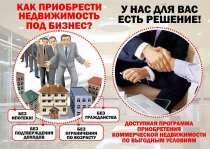 Недвижимость в рассрочку, в г.Астана