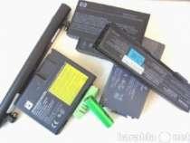 Аккумулятор Ноутбука HP,Panasonik, Dell DELL,HP,IBM, в Сочи