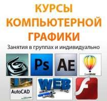 Курсы CorelDRAW X7. Создание векторных иллюстраций, в Улан-Удэ