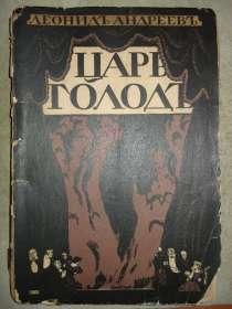 Андреев Леонид «Царь Голод». 1908, в г.Октябрьский