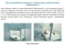 Восстановление данных с HDD, сотовых, Ремонт компьютеров, в г.Астана