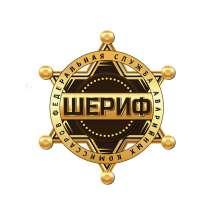 Федеральная Служба Аварийных Комиссаров «ШЕРИФ», в Оренбурге