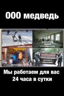 Переезды грузчики разнорабочие , в Архангельске
