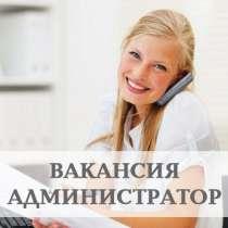 Администратор на неполный день, в Москве