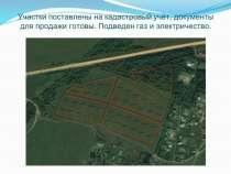 Продаю участки ИЖС, 10-20 сот. 10 км. от Рыбинска, Ярославск, в Рыбинске