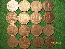 Монеты СССР 20 копеек, в г.Симферополь