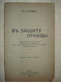 Бурцев В защиту правды. Париж, 1931, в г.Октябрьский