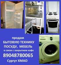 Продам б/у оборудование, посуду, мебель для кафе, в Сургуте