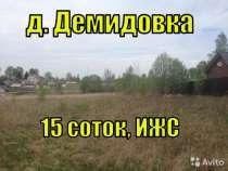 Зем. участок 15 соток, ИЖС, в д. Демидовка, с коммуникациями, в Смоленске