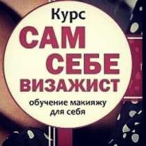 Курсы макияжа для себя, в Челябинске