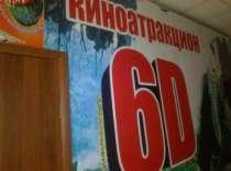 6д киноаттракцион, в г.Минусинск