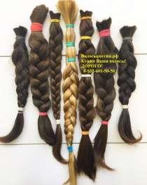 Покупаем волосы в Первоуральске! Дороже всех!, в Первоуральске