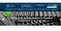 """ООО """"Смоленский Металлургический комбинат"""", в Калуге"""