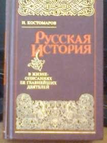 Одно из лучших сочинений Костомарова, в Липецке