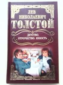 """Л. Н. Толстой """"Детство Отрочество Юность"""", в Ижевске"""