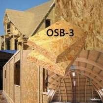 ОСБ (ОСП, OSB) плита разных толщин (9,10,12,15,18,22 мм), в г.Могилёв
