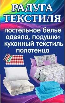 Текстиль; постельное белье, одеяла, покрывала все для дома, в Кирове