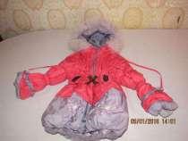 Куртка для девочки зима, в г.Днепропетровск